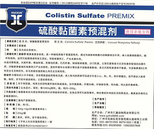 10%硫酸黏菌素预混剂