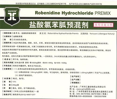 10%盐酸氯苯胍预混剂