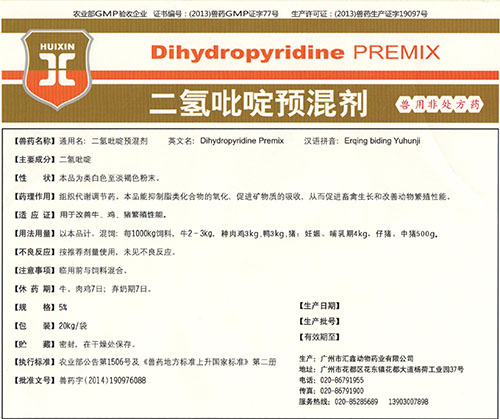 5%二氢吡啶预混剂