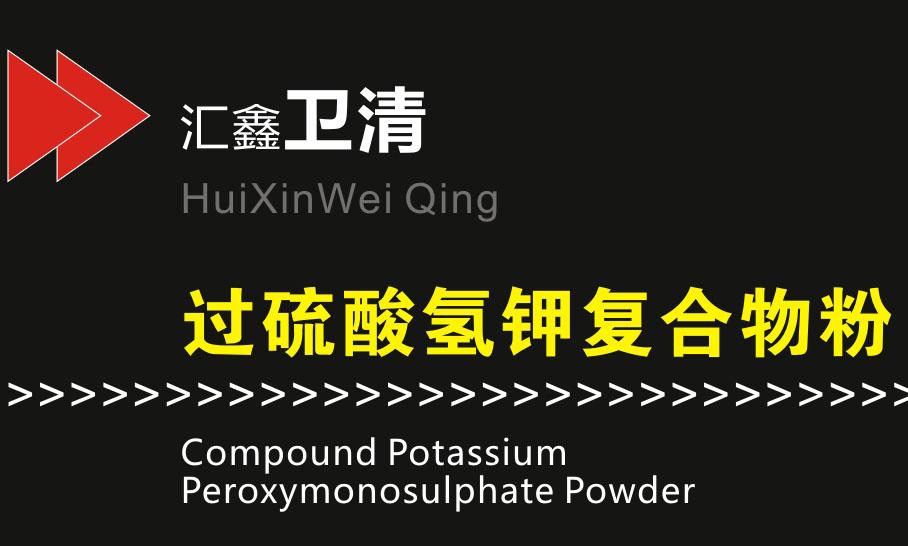 过硫酸氢钾复合物粉