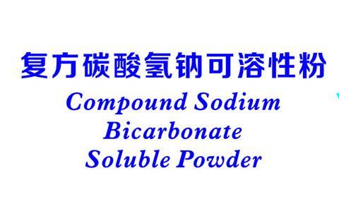 复方碳酸氢钠可溶性粉